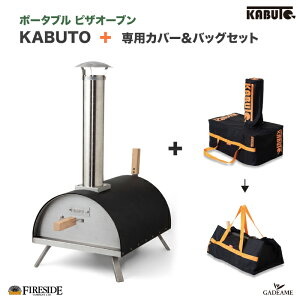 【次回6月下旬〜7月入荷予定】KABUTO カブト ピザオーブン + カバー&バッグ セット 品番 :77900 77921 ポータブル ピザ窯 ファイヤーサイド社 Fireside キャンプ アウトドア グランピング クッキン