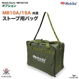 【クーポン配布中25日まで】モビバ社 MB10A/MB15A 共通 ストーブ用バッグ 品番:27200 専用運搬バッグ モバイルサウナ MB10A MB15A オプション キャリーバッグ