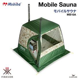 [納期未定・予約受付中]モビバ社 モバイルサウナ MB10A 品番:27190 Mobiba Mobile Sauna MB10A fireside 屋外 テントサウナ サウナテント 携帯式サウナ プライベートサウナ キャンプ アウトドア グランピング 本格 ロウリュ ファイヤーサイド社正規特約店