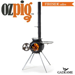オージーピッグ 品番:78000 ozpig Fireside Edition ファイヤーサイド 屋外用 薪ストーブ 薪火クッキング バーベキュー キャンプ アウトドア アウトドアクッキング キャンプファイヤー 焚火