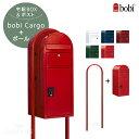 宅配ボックス ボビカーゴ ポスト+ポールセット フィンランド bobi社 bobi Cargo【セキスイデザインワークス正規販売…