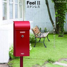 郵便ポスト フィール2 ポール式ポスト 右勝手(右開き)ステンレス製 オリジナルダイヤル錠 郵便受け FEEL2