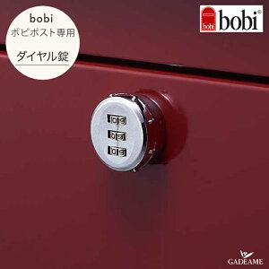 ボビ ダイヤル錠 AAH012【セキスイデザインワークス正規販売店】bobi 部品 ボビグランデのみ非対応