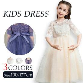 c689c29e1f724  送料無料 子供ドレス 上品で華やかなロングドレス ふわふわ ワンピース お花刺繍