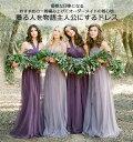 【先着限定!3200円さらに送料無料】ロングドレス 結婚式 カラードレス ロングドレス 演奏会【サイズ有XS〜2XL】…