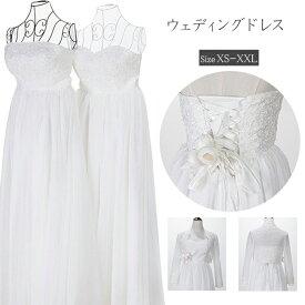 【即納】ウェディングドレス ウエディングドレス ホワイト 刺繍ドレス エンパイアドレス パーティードレス・結婚式・二次会・披露宴・演奏会・謝恩会 ウエディングドレス【あす楽】