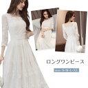 【即納】ウェディングドレス パーティードレス ロングドレス ワンピース 結婚式ドレス Aラインドレス エンパイアドレ…