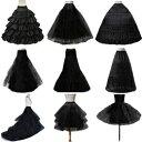 大人用ウエディングドレス用パニエ/ブラック/プリンセスライン/12タイプ選択可/Aライン/ハードチュール/ウエディング…