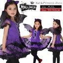 【あす楽】【即納】魔女 子供 可愛い 小悪魔 ハロウィーン 衣装 ハロウィン 衣装 子供 コスプレ 子供ドレス ワンピー…
