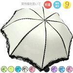 【送料無料】日傘折りたたみ傘レディース傘8本骨折り畳みおしゃれ遮光遮熱晴雨兼用かわいいUVカット日傘雨傘超撥水紫外線対策軽量折畳み梅雨