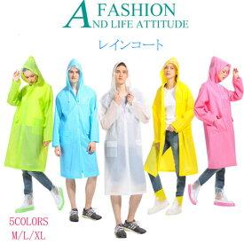 レインコート 自転車 ママ 雨具 無地 M/L/XL 男女兼用 レディース 透明 フード レインポンチョ 雨具 旅行 携帯便利 収納袋付き 雨カッパ かわいい