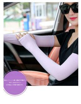 アームカバーUVカットアームカバー紫外線対策紫外線ダメージからお肌をガード!定番ブラックの涼感タイプアームカバーです。送料無料/UVケア/日焼け対策/虫除け/UVカット