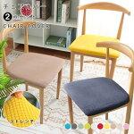 先着限定椅子カバー伸縮素材フルカバーストレッチチェアカバー柔らかいニートストレッチ椅子カバ無地イスカバー背もたれあり洗濯可能のびる