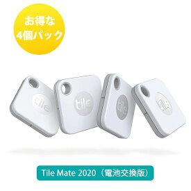 4個パック 探し物を音で見つける Tile Mate 2020(電池交換版)/ スマートトラッカー Bluetoothトラッカー タイルメイト 電池交換可能