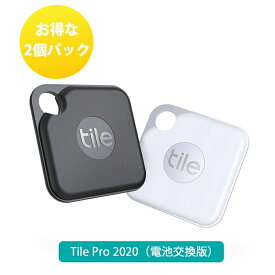2個パック 探し物を音で見つける Tile Pro 2020(電池交換版)/ スマートトラッカー Bluetoothトラッカー タイルメイト ブラック&ホワイト 電池交換可能