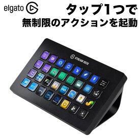 Elgato Gaming Stream Deck XL ( ストリームデッキ ) ショートカットキーボード ゲーム ゲーミング Corsair エルガト コルセア 10GAT9901