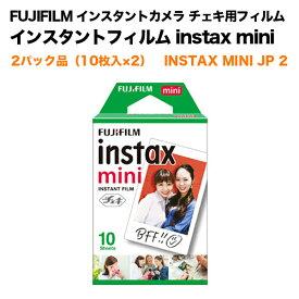 FUJIFILM インスタントカメラ チェキ用フィルム インスタントフィルム instax mini(インスタックス ミニ)20枚入 INSTAX MINI JP 2