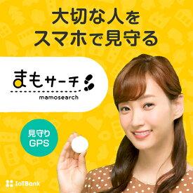 初月無料キャンペーン中!! IoT Bank 見守りGPS まもサーチ 子供 見守り 探す GPS 迷子防止 アプリ