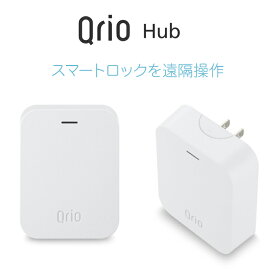 Qrio Hub キュリオハブ Q-H1 スマートロックを遠隔操作 解錠 施錠 Qrio Lockとセットで使用 スマホ 鍵 アプリ セキュリティ 防犯