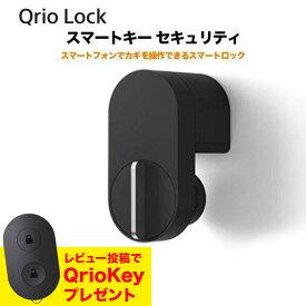 【レビュー投稿でQrio Keyプレゼント】Qrio Lock キュリオロック スマートキー セキュリティ Q-SL2 スマートロック Amazon Alexa Google アシスタント