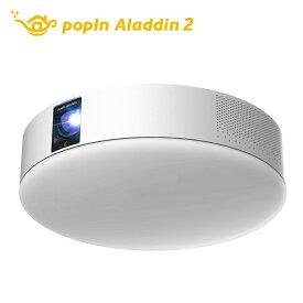 【期間限定ポイント5倍★6/18〜6/20】popIn Aladdin 2 画期的な3in1シーリングライト PA20U01DJ 大画面 高性能プロジェクター ハーマンカードン製の高音質スピーカー Bluetooth Airplay対応 映画