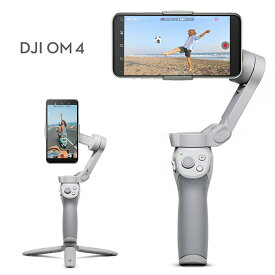 DJI OM 4 COMBO スマートフォン用折りたたみ式ジンバル オズモモバイル 動画撮影 動画編集 Osmo Mobile 4 マグネット着脱式デザイン スタビライザー ブレない映像