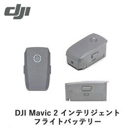 DJI Mavic 2 インテリジェント フライトバッテリー マービック 2 ドローン バッテリー  空撮 撮影機器 撮影機材 マビック2 ドローン用バッテリー