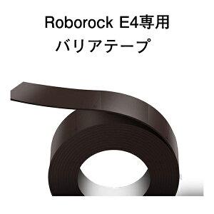 Roborock ロボロック E4専用 アクセサリー バリアテープ ロボット掃除機 XNQ02RR ROBOROCK E4