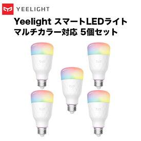 Yeelight イーライト スマートLEDライト 電球 800ルーメン マルチカラー対応 カラー自由切替 音声操作 省エネ 長寿命 かんたん設置