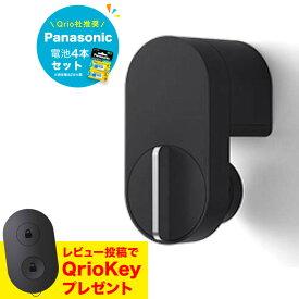 【レビュー投稿でQrio Keyプレゼント】【セットでお得】Qrio LockとPanasonicリチウム電池 4本 公式オススメ電池セット Q-SL2 キュリオロック スマートキー セキュリティ Q-SL2 スマートロック 鍵