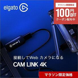 【マラソン限定価格】Elgato CAM LINK 4K エルガト カムリンク 10GAM9901 4K動画 高画質 WEBカメラに転換 動画中継 SNS Youtube Corsair コルセア