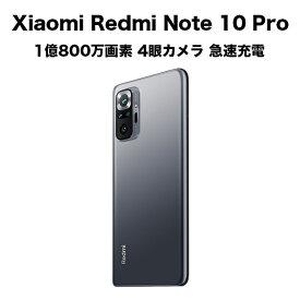 Xiaomi シャオミ Redmi Note 10 Pro GR 128G レドミ ノート 10 プロ オニキスグレー 国内正規販売品 正規品