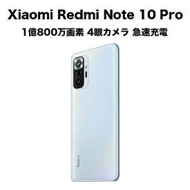 Xiaomi シャオミ Redmi Note 10 Pro GR 128G レドミ ノート 10 プロ グレイシャーブルー 国内正規販売品 正規品