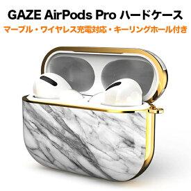 【マラソン限定ポイント10倍】GAZE(ゲイズ) AirPods Pro エアーポッズ プロ ハードケース マーブル 大理石柄 ケース ワイヤレス充電対応 GZ20683APP