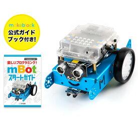 【マラソン限定ポイント20倍】Makeblock mBot 公式ガイドブックセット mBot V1.1-Blue Bluetooth Version 8歳から出来るプログラミング教材 メイクブロック エムボット 99095