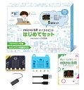 プログラミング学習 micro:bit はじめてセット v2対応版 MB-A002 STEAM教育 42Pの教材付き プログラミング 英国生まれ…