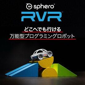 Sphero RVR アールブイアール 万能型プログラミングロボット プログラミング学習 組み立て不要 スマートトイ ギフト