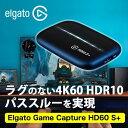 Elgato Game Capture HD60 S+ ゲームキャプチャー elgato エルガト 高画質 録画 Corsair コルセア eスポーツ
