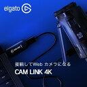 Elgato CAM LINK 4K エルガト カムリンク 10GAM9901 4K動画 高画質 WEBカメラに転換 動画中継 SNS Youtube Corsair コ…