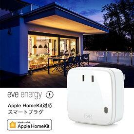 EVE Systems EVE ENERGY Apple HomeKit対応 スマートプラグ 一般家電のオンオフ アプリで操作 スマート家電 IoT イヴ エネルギー