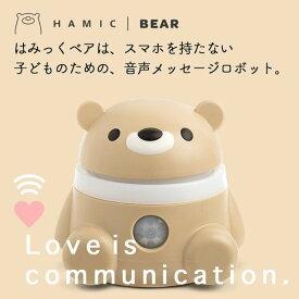 Hamee Hamic BEAR (はみっくベア)ベージュ 子供 音声メッセージロボット ともだち ママ パパ おじいちゃん おばあちゃん