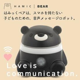 Hamee Hamic BEAR (はみっくベア) ブラック 子供 音声メッセージロボット ともだち ママ パパ おじいちゃん おばあちゃん