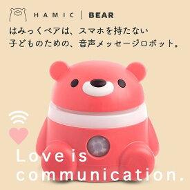 Hamee Hamic BEAR (はみっくベア) ピンク 子供 音声メッセージロボット ともだち ママ パパ おじいちゃん おばあちゃん