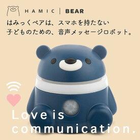 Hamee Hamic BEAR (はみっくベア) ブルー 子供 音声メッセージロボット ともだち ママ パパ おじいちゃん おばあちゃん