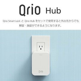Qrio Hub (キュリオハブ)Q-H1 スマートロックを遠隔操作 解錠 施錠 Qrio Lockとセットで使用 スマホ 鍵 アプリ セキュリティ 防犯