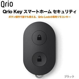 Qrio Key キュリオキー スマートホーム セキュリティ スマホ 鍵 アプリ セキュリティ 防犯