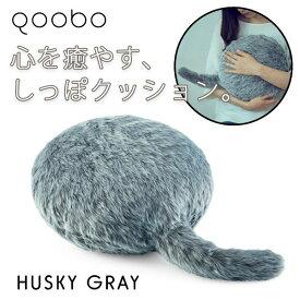 ユカイ工学 「Qoobo(クーボ)」 クッション型セラピーロボット HUSKY GRAY 癒し 撫でる くつろぐ しっぽ