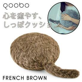 ユカイ工学 「Qoobo(クーボ)」 クッション型セラピーロボット FRENCH BROWN 癒し 撫でる くつろぐ しっぽ