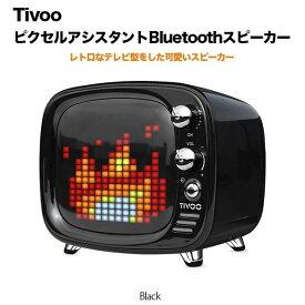 Tivoo ピクセルアシスタント Bluetooth スピーカー Black