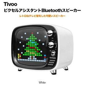 Tivoo ピクセルアシスタント Bluetooth スピーカー White